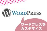 thu_wordpress